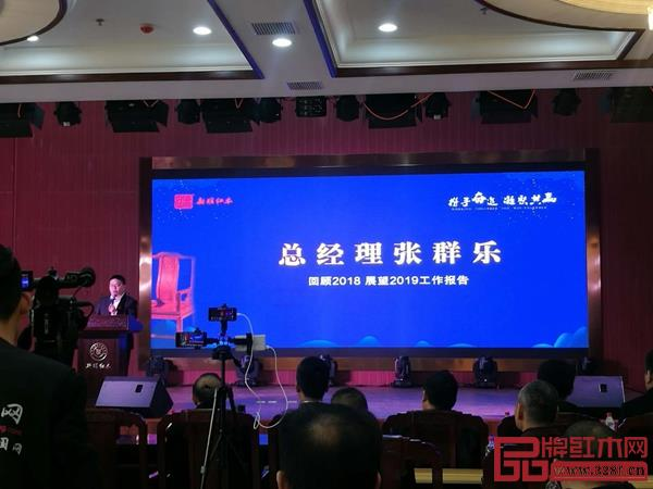 新明红木总经理张群乐上台致辞,回顾2018展望2019