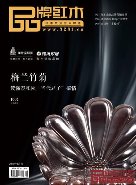 《品牌红木》杂志5月刊封面