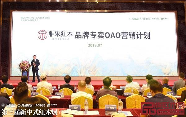 雅宋红木OAO全渠道营销方案