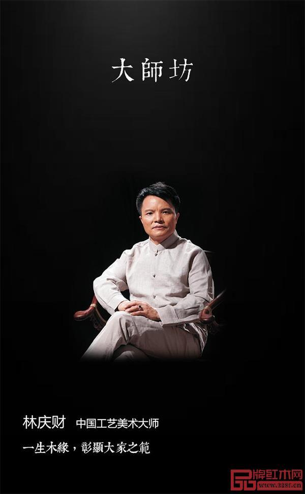 林庆财,大家之家古典家具有限公司总设计师、董事长