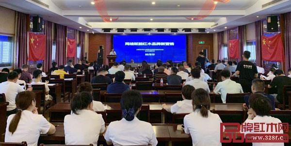 网络赋能红木品牌新营销分享会在浙江艺术紫檀博物馆召开