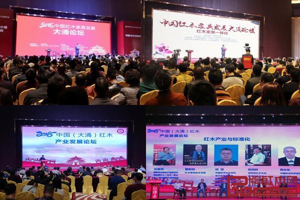 历届中国(大涌)红木产业发展论坛针对焦点问题集思广益,为行业发展提供新思路