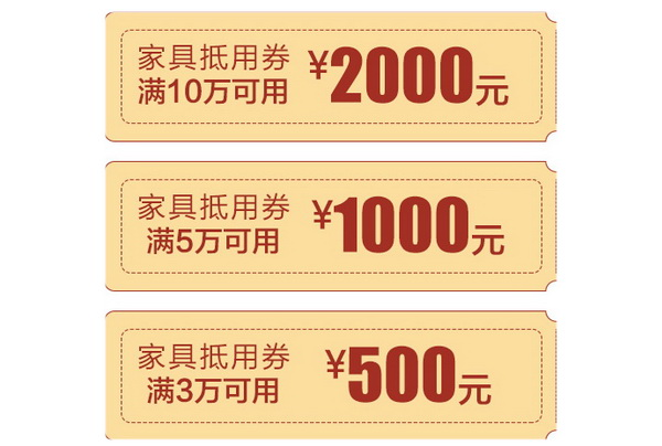 2019中山红博会领千元抵用券 现场下单立减