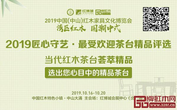 """""""匠心守艺·最受欢迎茶台精品奖""""评选线上投票通道已开启"""