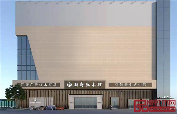 越府红木新展厅外景