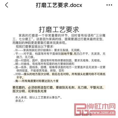 南枝红红木厂部的做工师傅需签打磨工艺要求承诺书