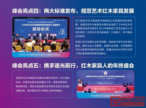 《中式红木艺术家具评估评价规范》和《中国传统工艺专业技术人才评价规范(中式红木艺术家具类)》发布、全联艺术红木家具专业委员会年会都将在本届红木品牌峰会上举行