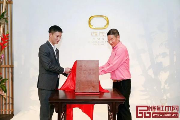 区氏家具董事长区胜春(右)、总经理区锦泽共同为区氏家具(深圳)生活艺术空间揭牌