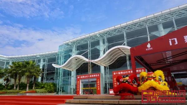 第十届佛山红木家具博览会在佛山市顺德陈村花卉世界展览中心圆满闭幕