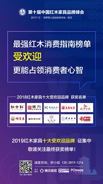 """""""2019红木家具十大受欢迎品牌""""火热征集中"""