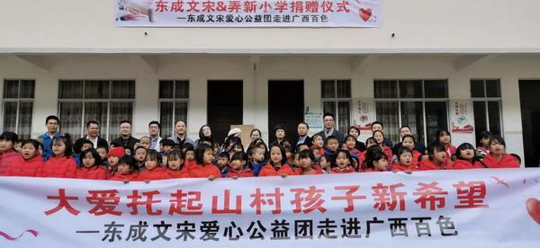 东成红木2019爱心助学行动走进广西省百色市凌云县浩坤村弄新小学,给孩子们送上暖冬礼物