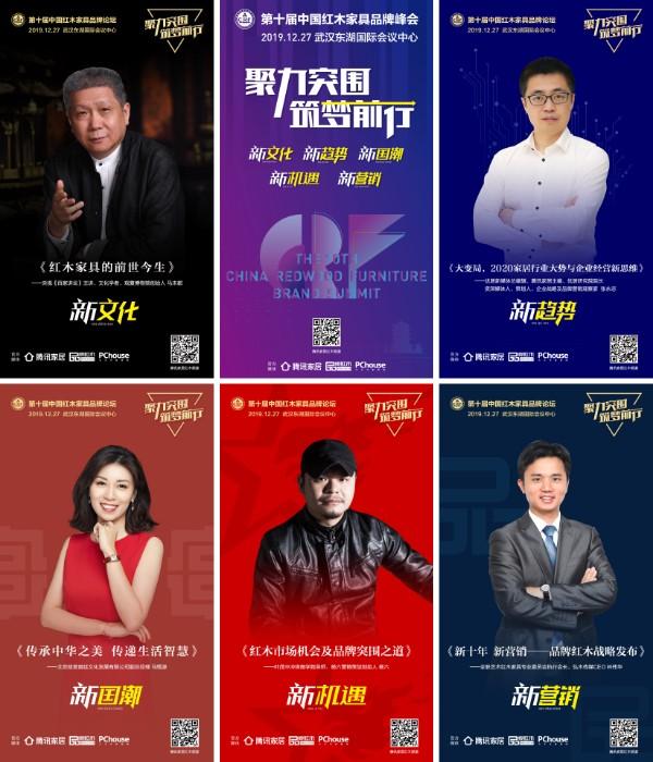 第十届中国红木家具品牌论坛重磅嘉宾来袭