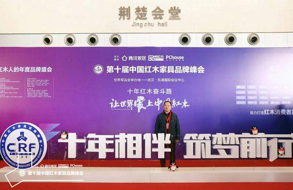 雅典红木董事长出席第十届中国红木家具品牌峰会