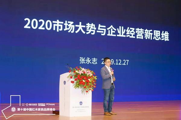 优居研究院院长、腾讯家居主编张永志现场展开《2020市场大势与企业经营新思维》主题分享