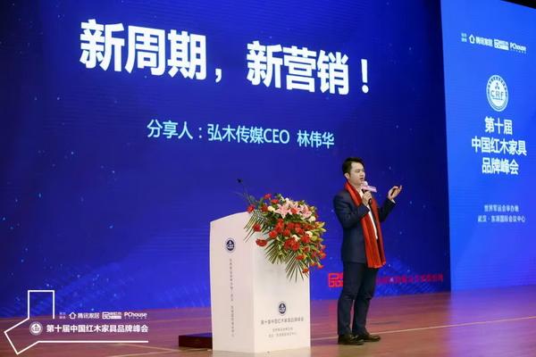 全联艺术彩神app官方网站专业委员会执行会长、弘木传媒CEO 林伟华展开《新周期 新营销》主题分享