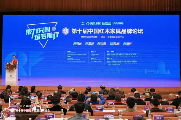 第十届中国红木家具品牌论坛在世界军运会举办地—武汉·东湖国际会议中心举行