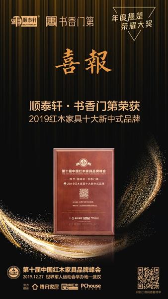 顺泰轩·书香门第荣获2019红木家具十大新中式品牌