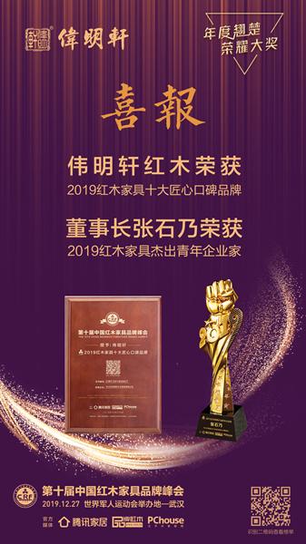 伟明轩红木不忘初心,牢记使命,获得第十届中国红木家具品牌峰会两大奖项