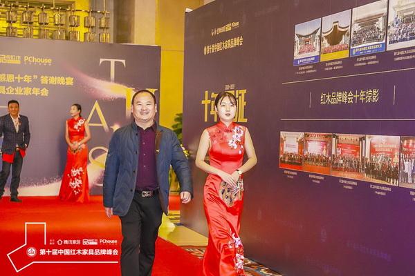 雅典红木董事长包海深出席第十届中国红木家具品牌峰会答谢晚宴,现场走红毯