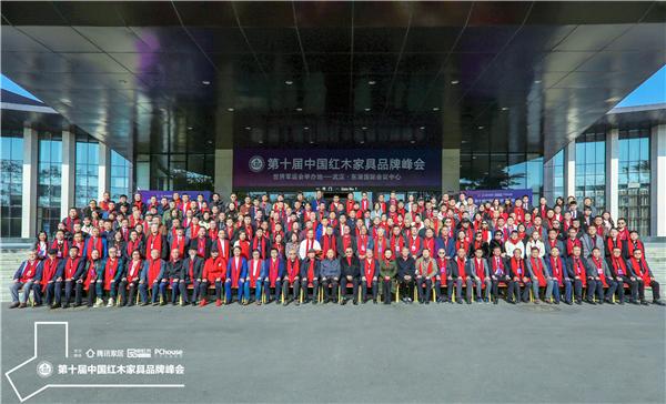 第十届中国红木家具品牌峰会隆重举行.jpg