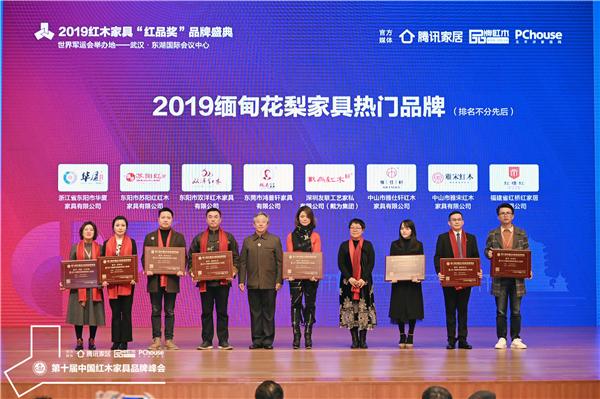 """华厦·大不同(左一)荣获""""2019缅甸花梨家具热门品牌"""".jpg"""