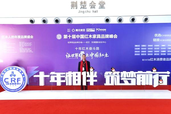 林木轩董事长朱南雄受邀出席第十届红木家具品牌峰会