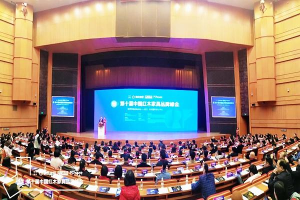 第十届中国红木家具品牌峰会开幕式现场