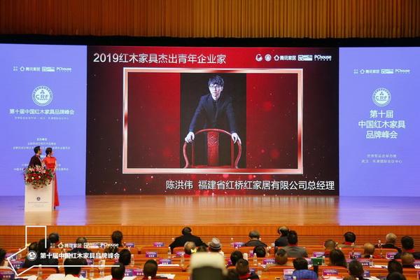 """福建红桥红总经理陈洪伟荣获""""2019红木家具杰出青年企业家"""""""