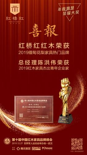 福建红桥红实力斩获品牌、家具双两大奖,双向力证品牌实力