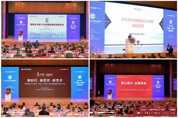2019红木家具优秀品牌发布分享会