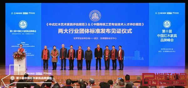 2019全联艺术红木家具专业委员会年会