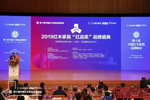 """2019红木家具""""红品奖""""品牌盛典"""