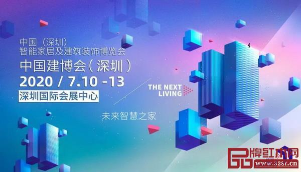 中国建博会(深圳)新闻发布会在深圳国际会展中心召开