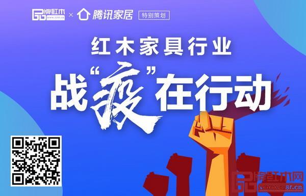 """品牌红木联合腾讯家居策划独家专题《红木家具行业战""""疫""""在行动》,"""