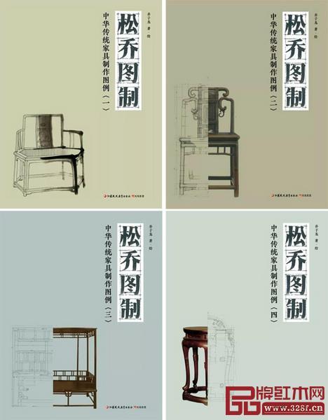 《松乔图制:中华传统家具制作图例》(全四册)预售开启