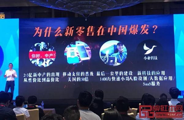 吴晓波说,2.5亿新中产人群的出现,是推动新零售快速发展的主因之一