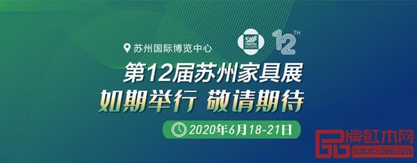 第12届苏州家具展览会将于2020年6月18日-21日如期举行