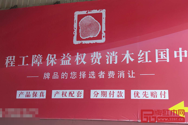 中国红木消费权益保障工程(广东)位于新会古典家具城居典红木城内