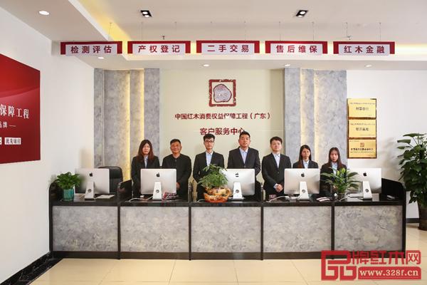 中国红木消费权益保障工程(广东)客服中心