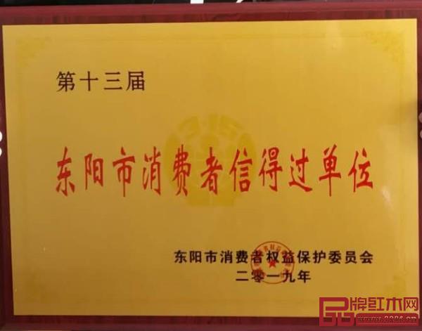 """龙珍阁红木被授予""""第十三届东阳市消费者信得过单位"""""""