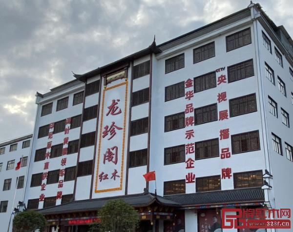 龙珍红木阁大楼