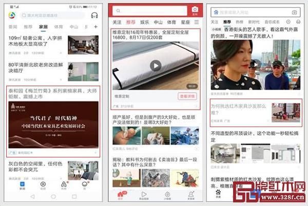 腾讯新闻信息流广告(左)、今日头条信息流广告(中)、百度信息流广告(右)凭借其平台资源和流量优势,将信息触达精准用户,助力品牌高效率地获得销售线索