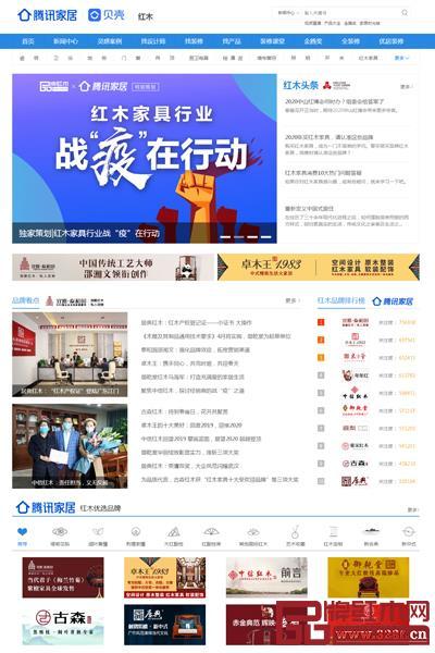 腾讯家居红木频道依托腾讯生态圈,是红木品牌走向大家居的重要引流平台