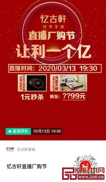 """忆古轩的直播厂购节,提出""""让利1个亿""""的口号"""