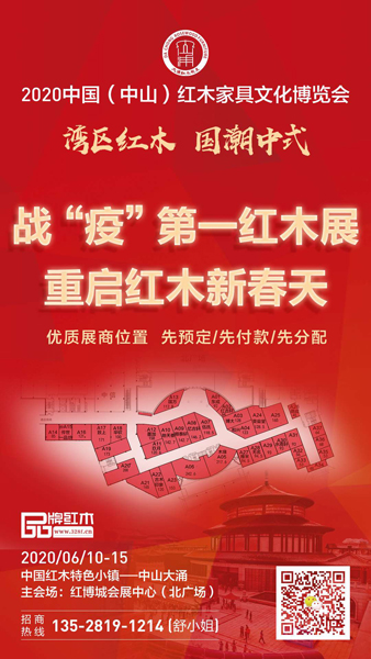 2020中山红博会将于6月10日-15日开幕,是红木企业与经销商赢战2020的极佳机会