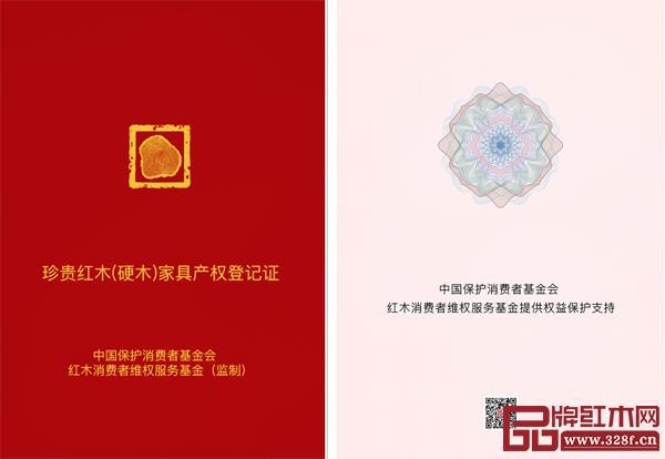 珍贵红木(硬木)家具产权登记证封面(左)以及内容第一页(右)