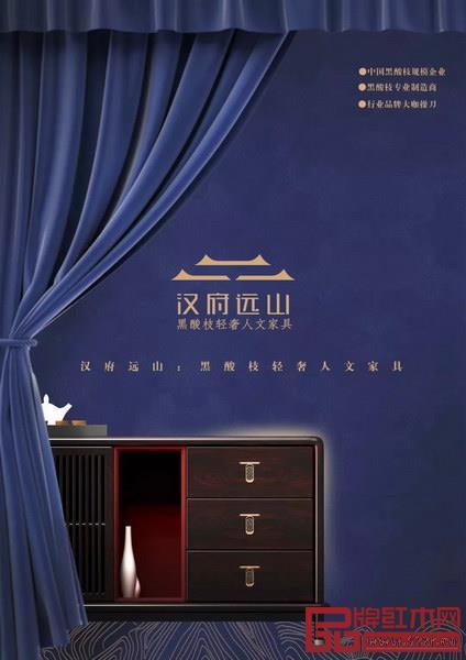 汉府远山——黑酸枝轻奢人文家具