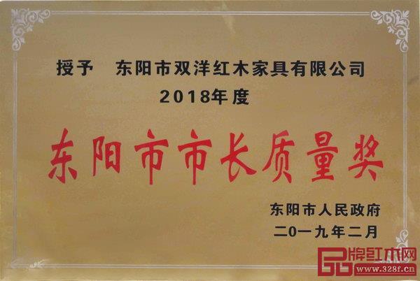 双洋红木荣获2018年度东阳市市长质量奖
