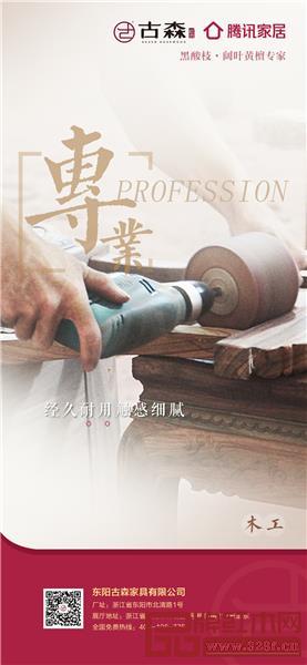 专业木工.jpg