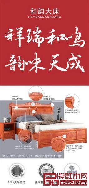 中信红木和韵大床——祥瑞和鸣,韵味天成